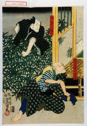 Utagawa Toyoshige: 「近江の百性九郎助」「矢橋の仁惣太」 - Waseda University Theatre Museum