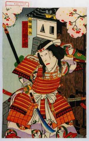 歌川国政〈3〉: 「板額女 市川団十郎」 - 演劇博物館デジタル
