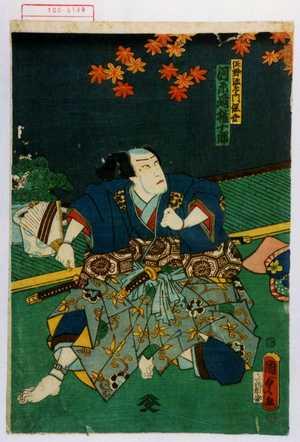 Utagawa Kunisada II: 「佐野源左衛門経世 河原崎権十郎」 - Waseda University Theatre Museum