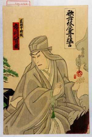 Utagawa Kunimasa III: 「歌舞伎座十二月狂言」「最明寺時頼 市川八百蔵」 - Waseda University Theatre Museum