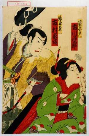 Utagawa Kunimasa III: 「佐野源左エ門 市川染五郎」「娘玉章 市村家橘」 - Waseda University Theatre Museum