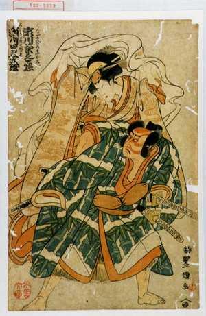 Utagawa Toyokuni I: 「はんにやめんの水茶やおしづ 瀬川菊之丞」「大もり彦七盛長 市川男女蔵」 - Waseda University Theatre Museum