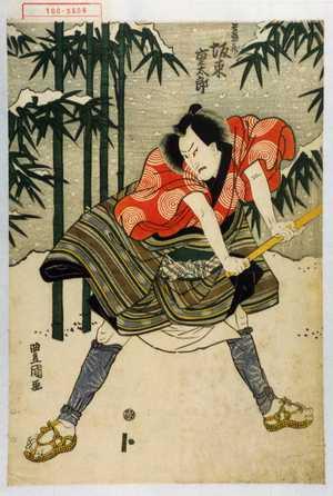 Utagawa Toyokuni I: 「慈悲蔵 坂東重太郎」 - Waseda University Theatre Museum