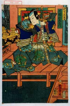 鴬斎: 「此下久吉 片岡仁左衛門」 - Waseda University Theatre Museum