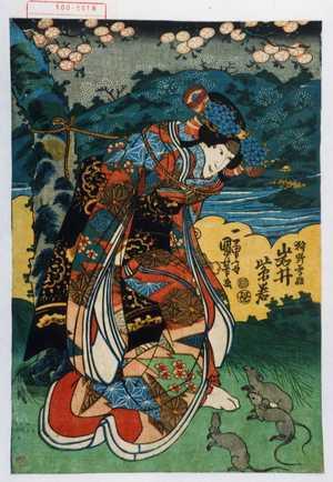 Utagawa Kuniyoshi: 「狩野雪姫 岩井紫若」 - Waseda University Theatre Museum