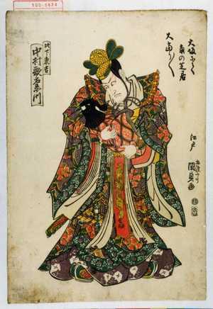 Utagawa Kunisada: 「大坂にて角の芝居大当り/\」「此下東吉 中村歌右衛門」 - Waseda University Theatre Museum