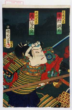 Toyohara Kunichika: 「左枝犬清 沢村訥升」「水間左京 尾上菊五良」 - Waseda University Theatre Museum