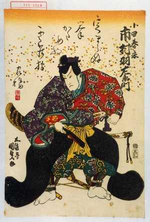 歌川国貞: 「小田春永 市村羽左衛門」 - 演劇博物館デジタル