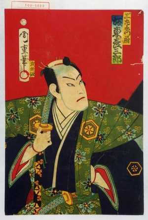 Morikawa Chikashige: 「三左衛門尉 坂東彦三郎」 - Waseda University Theatre Museum