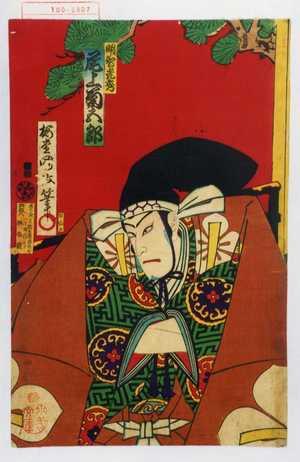 Utagawa Kunimasa III: 「明智光秀 尾上菊五郎」 - Waseda University Theatre Museum