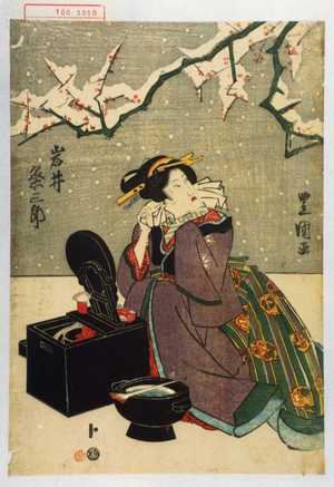 歌川豊国: 「岩井粂三郎」 - 演劇博物館デジタル
