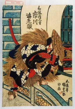 Utagawa Kunisada: 「和藤内三宦 市川海老蔵」 - Waseda University Theatre Museum
