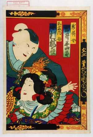 Toyohara Kunichika: 「錦将女 岩井半四郎」「和藤内母 中村翫雀」 - Waseda University Theatre Museum