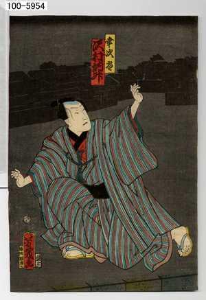 落合芳幾: 「幸次郎 沢村訥升」 - 演劇博物館デジタル