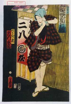 Ochiai Yoshiiku: 「二番目 三題咄高座新作」「竹もんの虎 市村家橘」 - Waseda University Theatre Museum