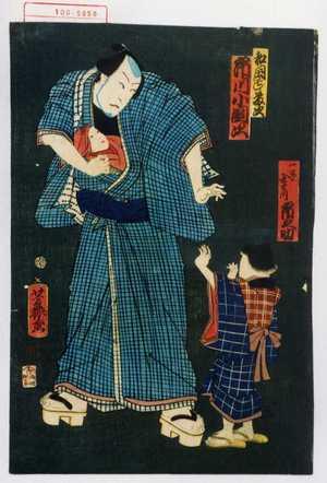 Ochiai Yoshiiku: 「一子国松 市之助」「和国ばしノ藤次 市川小団次」 - Waseda University Theatre Museum