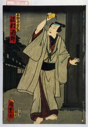 二代歌川国貞: 「平野屋幸三郎 沢村訥升」 - 演劇博物館デジタル