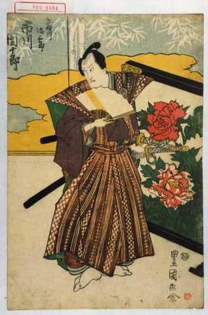 歌川豊国: 「きぬ川弥三郎 市川団十郎」 - 演劇博物館デジタル