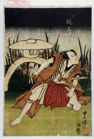 Utagawa Toyokuni I: 「あしがる 関三十郎」 - Waseda University Theatre Museum