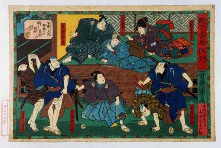 Utagawa Kuniyoshi: 「天下茶屋仇討 三」 - Waseda University Theatre Museum