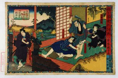 歌川国芳: 「天下茶屋仇討 五」 - 演劇博物館デジタル