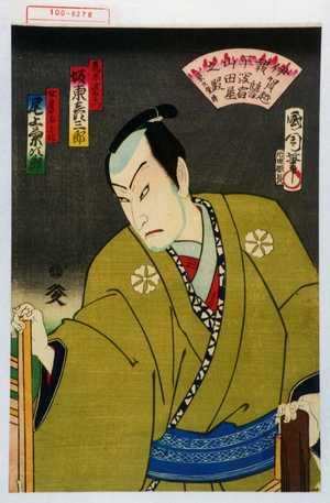 Toyohara Kunichika: 「伊賀越報讐平潟宿山田屋之段 栄久堂梓」 - Waseda University Theatre Museum