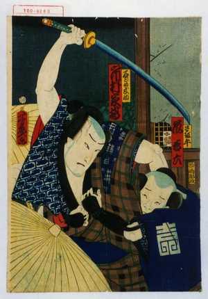 Ochiai Yoshiiku: 「石どめ武助 市村家橘」「さぎ平 嵐吉六」 - Waseda University Theatre Museum