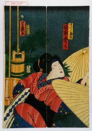 Ochiai Yoshiiku: 「けいせい花紫 坂東しうか」 - Waseda University Theatre Museum