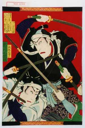 Utagawa Kunimasa III: 「荒木政右衛門 市川団十郎」「渡辺志津摩 市川小団次」 - Waseda University Theatre Museum