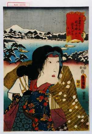 Utagawa Kunisada: 「東海道五十三次ノ内 岡崎駅 其二 政右衛門女房お谷」 - Waseda University Theatre Museum