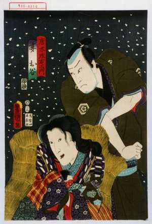 Utagawa Kunisada: 「唐木政右衛門」「妻お谷」 - Waseda University Theatre Museum