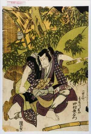 Utagawa Kunisada: 「一世一代 春藤次郎左衛門 中村歌右衛門」 - Waseda University Theatre Museum