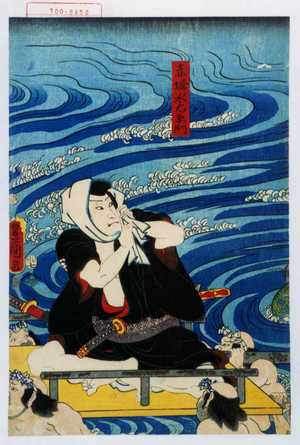 Utagawa Kunisada: 「赤堀水右衛門」 - Waseda University Theatre Museum