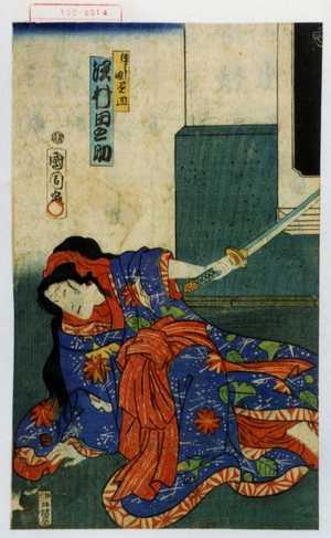 Toyohara Kunichika: 「継はし娘欠皿 沢村田之助」 - Waseda University Theatre Museum