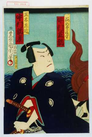 Toyohara Kunichika: 「阿部豊後守 中村芝翫」「正木左近 中村翫雀」 - Waseda University Theatre Museum