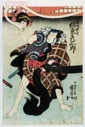 Utagawa Kuniyoshi: 「猟師綱蔵 坂東彦三郎」 - Waseda University Theatre Museum