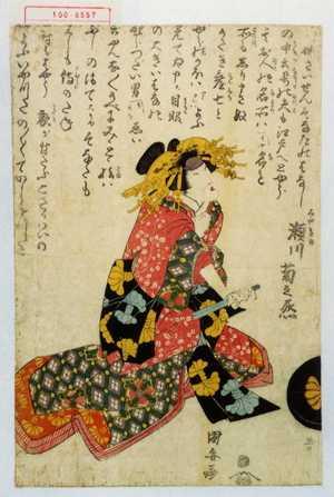 歌川国安: 「みやきの 瀬川菊之丞」 - 演劇博物館デジタル