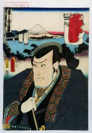 歌川国貞: 「東海道五十三次の内 由井 民部之助」 - 演劇博物館デジタル