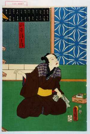 Utagawa Kunisada: 「正直清兵衛」 - Waseda University Theatre Museum