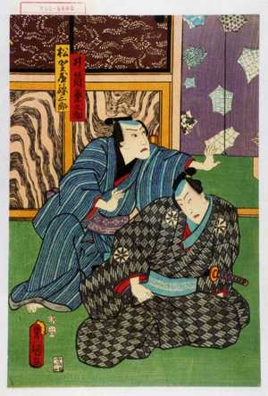歌川国貞: 「井筒粂之助」「松賀屋孫三郎」 - 演劇博物館デジタル