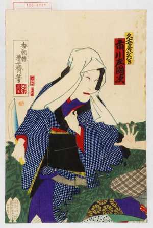 Utagawa Kunimasa III: 「久七女房おたき<1>市川 左団次」 - Waseda University Theatre Museum