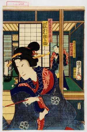Utagawa Kunisada II: 「新宿豊倉の抱お由 沢村田之助」「在郷客おだんな庄左衛門 中村相蔵」 - Waseda University Theatre Museum
