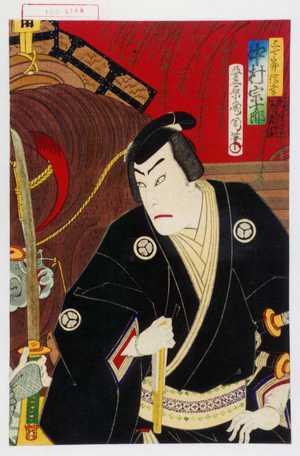 豊原国周: 「三七郎信幸 中村宗十郎」 - 演劇博物館デジタル