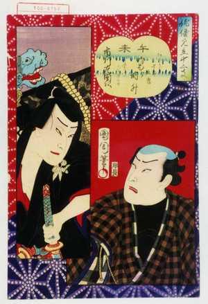 Toyohara Kunichika: 「俳優見立十二支」「午未」「あしかゞ三七郎信孝 沢むら訥升」「とうげの国太郎 市川左団次」 - Waseda University Theatre Museum
