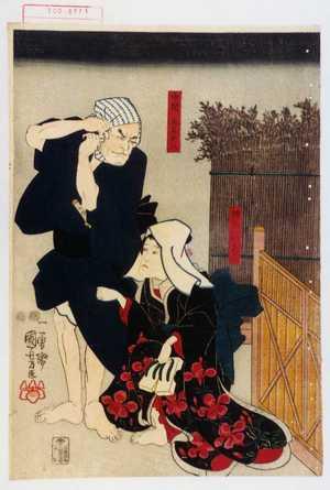 歌川国芳: 「腰元おあい」「中間風尾戸八」 - 演劇博物館デジタル