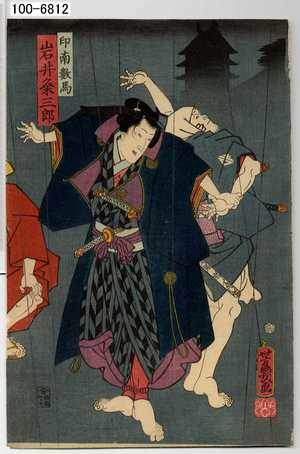 Ochiai Yoshiiku: 「印南数馬 岩井粂三郎」 - Waseda University Theatre Museum