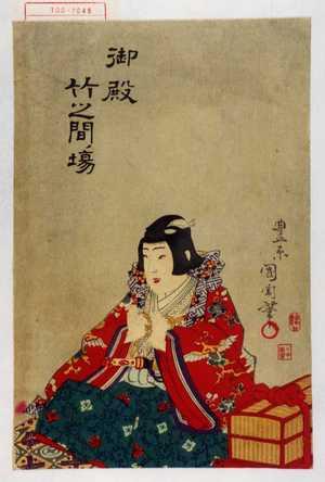 Toyohara Kunichika: 「御殿竹之間場」 - Waseda University Theatre Museum