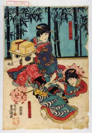 Utagawa Kunisada: 「乳の人政岡」「奥女中うつ里」 - Waseda University Theatre Museum