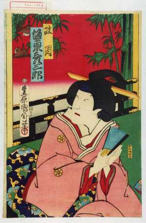 Toyohara Kunichika: 「政岡 坂東彦三郎」 - Waseda University Theatre Museum
