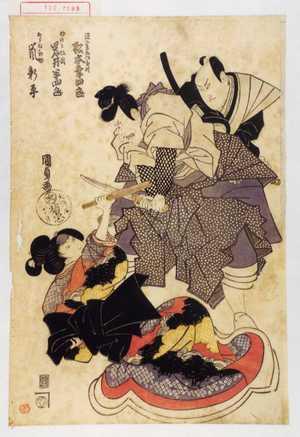Utagawa Kunisada: 「弾正左衛門直則 松本幸四郎」「めのと政岡 岩井半四良」「あらゐ和助 嵐新平」 - Waseda University Theatre Museum